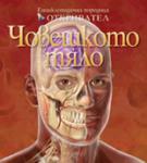 Човешкото тяло (ISBN: 9789546254634)