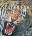 Хищниците (ISBN: 9789546254641)