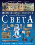 Илюстрована история на света (ISBN: 9789542602736)