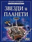 Звезди и планети (ISBN: 9789546858306)