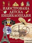 Илюстрована детска енциклопедия (ISBN: 9789542604853)