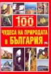 Повече от 100 чудеса на природата в България (ISBN: 9789546253019)