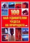 100 най-удивителни чудеса на природата (ISBN: 9789546251695)