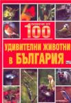 Повече от 100 удивителни животни в България (ISBN: 9789546253323)