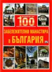 Повече от 100 забележителни манастира в България (ISBN: 9789546255136)