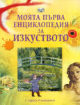 Моята първа енциклопедия за изкуството (ISBN: 9789546254757)