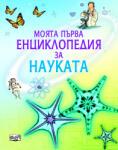 Моята първа енциклопедия за науката (ISBN: 9789546254283)