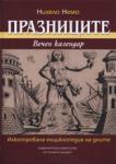 Празниците (ISBN: 9789540724966)