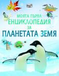 Моята първа енциклопедия за планетата Земя (ISBN: 9789546252548)