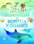 Моята първа енциклопедия за моретата и океаните (ISBN: 9789546252722)