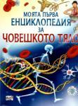 Моята първа енциклопедия за човешкото тяло (ISBN: 9789546253217)