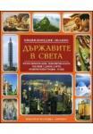 Държавите в света (ISBN: 9789542606109)