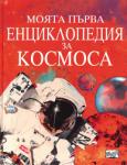 Моята първа енциклопедия за Космоса (ISBN: 9789546252715)