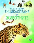 Моята първа енциклопедия за животните (ISBN: 9789546252555)