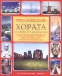 Хората от древността до наши дни (ISBN: 9789542605478)