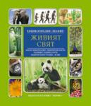 Живият свят (ISBN: 9789542605461)