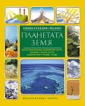 Планетата Земя (ISBN: 9789542605287)