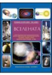 Вселената (ISBN: 9789542605270)