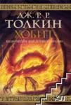 Хобит (ISBN: 9789545859021)