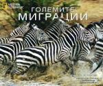 Големите миграции (ISBN: 9789542705260)