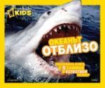 Океанът отблизо (ISBN: 9789542704744)