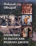 Откритията на българския Индиана Джоунс (ISBN: 9789540901855)