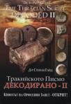 Тракийското писмо - Декодирано II (ISBN: 9789549184723)