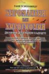 Хиромантия или хирогномия (ISBN: 9789549423532)