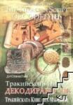 Тракийското писмо - Декодирано III (ISBN: 9789549184730)