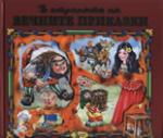 В страната на вечните приказки 2 (ISBN: 9789544313067)