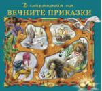 В страната на вечните приказки -4 (ISBN: 9789544315009)