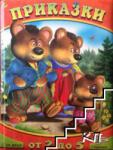 Приказки за деца от 2 до 5 години, том 1 (ISBN: 9789544316594)