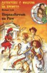Детективи с машина на времето: Подпалвачът на Рим (ISBN: 9789546255662)