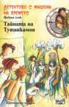 Детективи с машина на времето: Тайната на Тутанкамон (ISBN: 9789546255617)