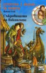 Съкровището на викингите (ISBN: 9789546255150)