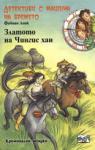 Златото на Чингис хан (ISBN: 9789546254764)