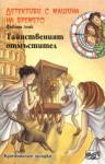 Тайнственият отмъстител (ISBN: 9789546254542)