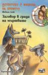 Заговор в града на мъртвите (ISBN: 9789546254559)