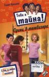 Принц в телевизора - Това е тайна! -книга 20 (ISBN: 9789546254382)