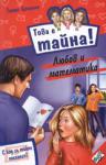 Любов и математика (ISBN: 9789546254061)