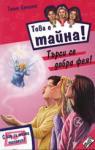 Търси се добра фея! (ISBN: 9789546254092)