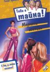 Модната агенция (ISBN: 9789546253644)