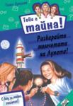 Разкарайте момчетата на Луната! (ISBN: 9789546253422)