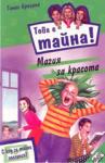 Магия за красота - Това е тайна! -книга 3 (ISBN: 9789546253088)