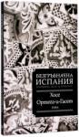 Безгръбначна Испания (ISBN: 9789543203246)