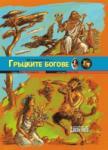 Гръцките богове (ISBN: 9789545274886)