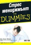 Стрес мениджмънт For Dummies (ISBN: 9789546562005)
