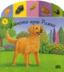 Срещи с животните. Умното куче Рижко (ISBN: 9789546578716)