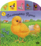Срещи с животните. Пиленцето Пухчо (ISBN: 9789546578747)