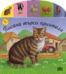 Срещи с животните. Писана търси приятели (ISBN: 9789546578723)